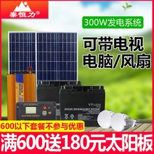 泰恒力300Wni用太阳能发un全套220V(小)型太阳能板发电机户外