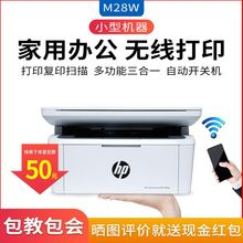 M28ni黑白激光打un体机130无线A4复印扫描家用(小)型办公28A