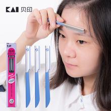日本KnjI贝印专业tx套装新手刮眉刀初学者眉毛刀女用