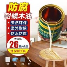 颜色油nj清漆自喷漆go透明家具上光彩色油家用桌椅地板蜡原木
