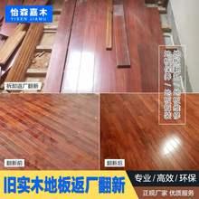 实木地nj 维修拆装go新改造家用室内地板打磨刷漆返厂烤漆翻新