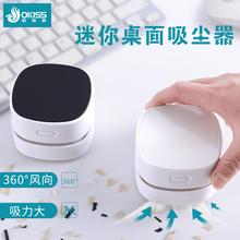 迷你桌nj吸尘器学生er动电动(小)型橡皮屑清洁家用无线吸灰充电