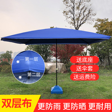大号户外遮阳nj摆摊伞太阳er伞双层四方伞沙滩伞3米大型雨伞
