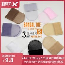 买4送nj 5双脚尖er色丝袜女夏季超薄式隐形短袜防勾丝水晶袜白