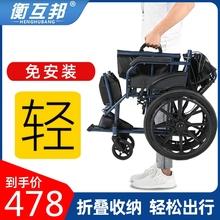 衡互邦nj椅折叠轻便zl的手推车(小)型旅行超轻老年残疾的代步车