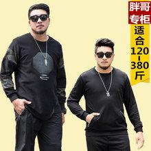 大码卫nj加大加肥男yy春秋式男式服饰胖的套头300斤男装大号