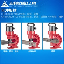 CH-nj0-70电yy冲孔机槽钢角铁扁铁开孔器打孔器冲孔器手动角钢