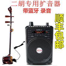 二胡无nj扩音器48yy率(小)蜜蜂扩音机教师导游老的看戏唱戏机