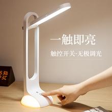(小)台灯nk眼书桌大学dc床头宿舍学习专用可折叠式充电插电两用