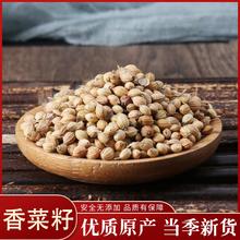 香菜籽50nk2 芫荽子dc料大料中药材批�l打粉卤水炖煮料