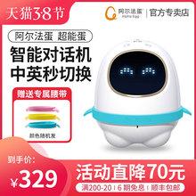 【圣诞nk年礼物】阿dc智能机器的宝宝陪伴玩具语音对话超能蛋的工智能早教智伴学习