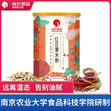 [nkedc]南农红豆薏仁薏米枸杞粉代