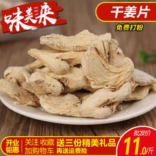 干姜25nk1g云南老dc白姜均姜(小)黄姜片卤肉调料包香料批�l