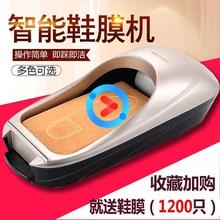新式家nk全自动鞋套tz室内客厅免脱一次性智能脚套500