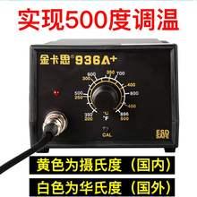 高档9nl6恒温烙铁jx电烙铁工具套装 可调恒温936焊台锡焊焊接
