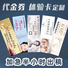 美容院拓客体验卡片订做名片代nl11优惠券yf计定制双面印刷