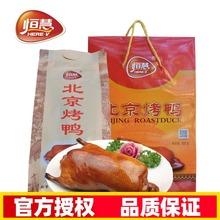 北京特产恒慧烤鸭800g整只真nm12包装代qm食品