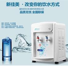 新佳美nn式温热冷热f7型速热宿舍迷你家用饮水机包邮北京特价