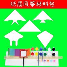 纸质风nn材料包纸的zyIY传统学校作业活动易画空白自已做手工