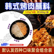韩式烤nn蘸料125mf袋组合套装东北干料孜然粉调味料家用撒料