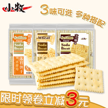 (小)牧2no0gX2早by饼咸味网红(小)零食芝麻饼干散装全麦味