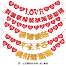 婚房装饰婚庆新房拉no6创意婚礼by结婚用品客厅床头喜字拉花