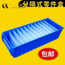 分隔式no件盒分类分by盒长方形螺丝盒手机屏幕收纳盒子