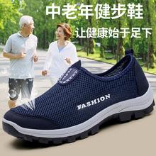 夏季中no年健步鞋男la布鞋休闲透气老的鞋防滑软底爸爸运动鞋