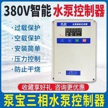 泵宝三no380v全cp能压力水泵水位控制器液位开关水塔抽水上水