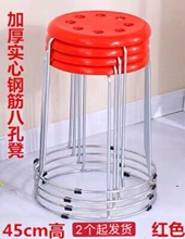 家用圆no子塑料餐桌er时尚高圆凳加厚钢筋凳套凳包邮