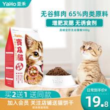 YaHno/亚禾 全er猫幼猫无谷深海鱼肉蓝猫英短营养增肥发腮