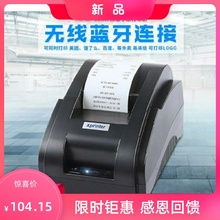 。奶茶no点餐机出单er(小)店随性流水单条码打印机前台商超收据