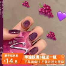 葡萄紫no胶2020er流行色网红同式冰透光疗胶美甲店专用