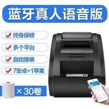 外卖打no机自动接单el全自动接单器打印机美团外卖订单打单机