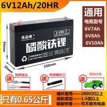 儿童电动车电瓶6V锂电池