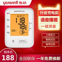 鱼跃牌no子家用高精el血压上臂式血压测量仪语音充电式