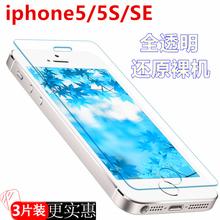 iphonese钢化膜一代苹果seno14机贴膜at1代屏保iPhone1老式5
