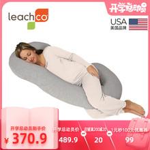 Leanohco美国at功能孕妇枕头用品C型靠枕护腰侧睡拉链抱枕