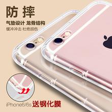 苹果6/6s手机壳6splno10s透明ape7八8p六i7硅胶SE2软胶i6软