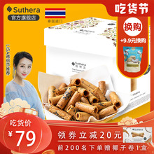 泰国进noSutheap泰美椰子味蛋卷零食礼盒椰子卷整箱椰奶鸡蛋卷