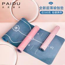 派度瑜伽垫铺巾专业便携女