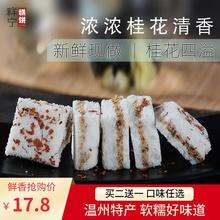糯米手工蒸温州no产糕点低卡pi货消磨时间耐吃的(小)零食