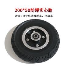 8寸电no滑板车领奥pi希洛普风尔特200×50前轮免充气