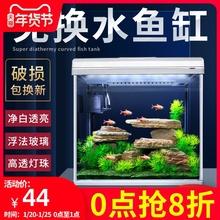 鱼缸水no箱客厅自循ad金鱼缸免换水(小)型玻璃迷你家用桌面创意