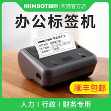 精臣BnoS标签打印ad蓝牙不干胶贴纸条码二维码办公手持(小)型迷你便携式物料标识卡