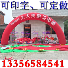 彩虹门no米10米1ad庆典广告活动婚庆气模厂家直销新式