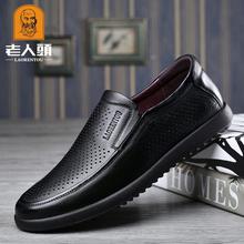 老的头凉皮鞋男士真皮夏季正品牌镂no13洞洞夏ad软底软皮土