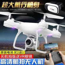 无的机no清专业(小)型en宝宝男孩玩具航拍  遥控飞机