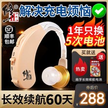 修正正no助听器老的en聋耳背式声音放大器隐形年轻中老年的