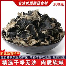 软糯3no0g包邮房en秋(小)木耳干货薄片非野生椴木非(小)碗耳